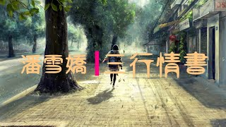【三行情書】- 潘雪嬌『不要在我的墓碑前哭泣 我不在那里』【動態歌詞Lyrics】