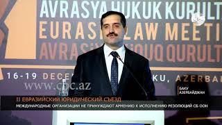 В Баку проходит II Евразийский юридический съезд