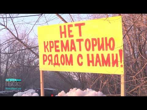 Жители Рубежного выступают против строительства крематория