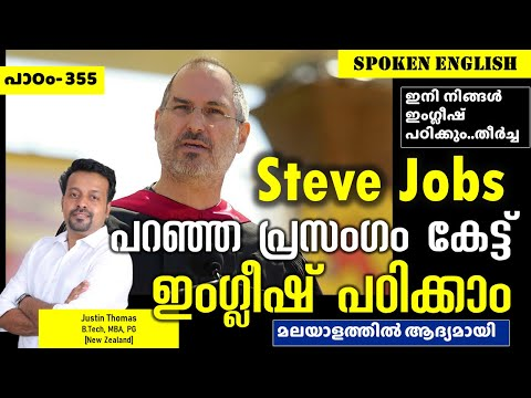 Learn English with Steve Jobs-spoken English Malayalam