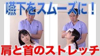 嚥下のタイミングが合わない人の肩・頸部可動域訓練