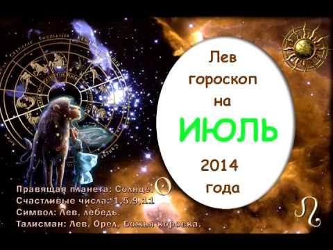 Видео гороскоп на сентябрь 2017 стрелец