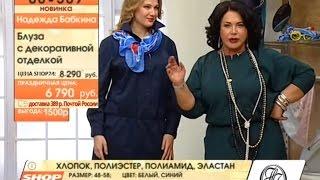 Линия одежды от Надежды Бабкиной: Юбка, платье, туника, брюки, одежда для полных женщин. shop24.com