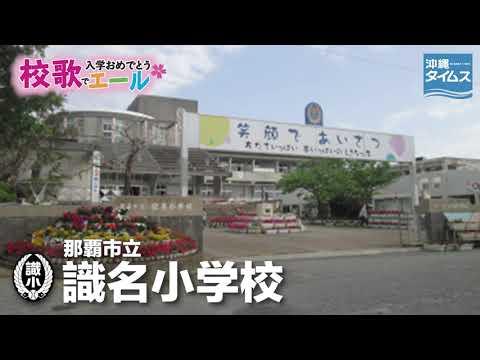 Shikina Elementary School