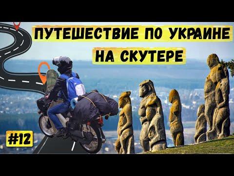Мотопутешествие по историческим местам Украины | Дальняк на скутере | Гора Кремянец | Серия 12
