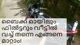 ബൈക്ക് സർവീസ്, ഓയിൽ എങ്ങനെ മാറ്റാം  -  Periodic service of a bike | Vandipranthan