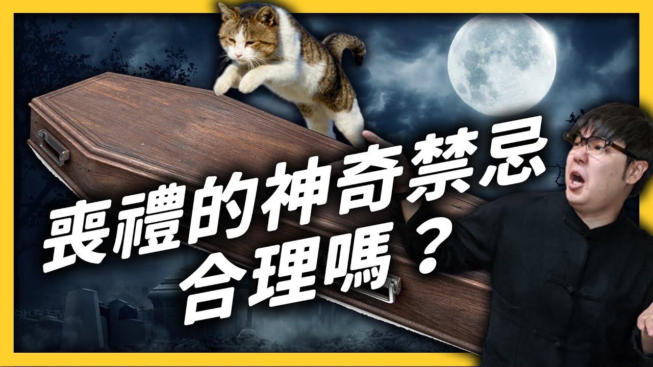 過世應該挑時間?貓咪不能靠近靈堂?那些跟喪禮有關的禁忌們,能用科學來解釋嗎?《台味七七》EP 017|志祺七七