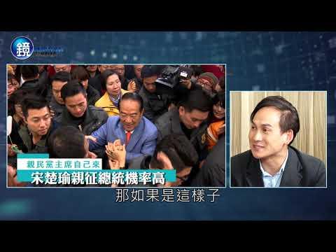 鏡週刊hen敢講》親民黨主席自己來 宋楚瑜親征總統機率高