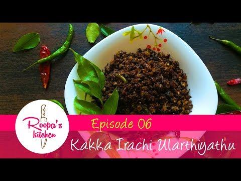 Kakka Irachi Ularthiyathu / Kerala Clams Roast