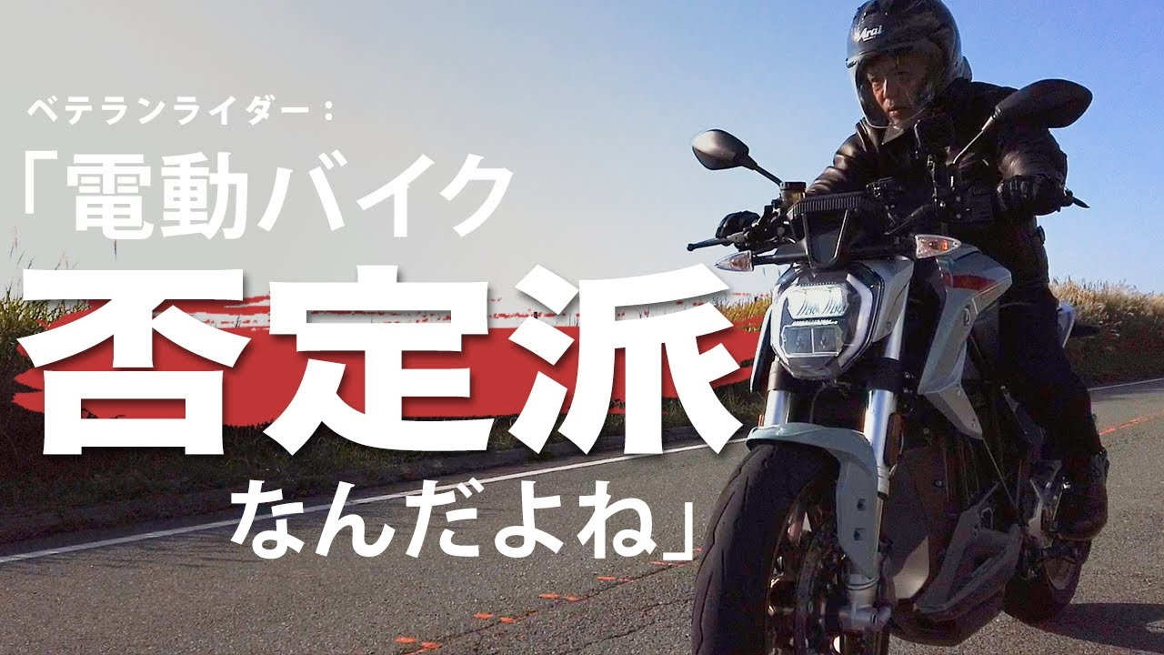 バイク歴40年のベテランが最強モンスター電動バイクSR/Fに初めて乗った感想が…