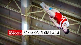 Komcity News — Алина Кузнецова на ЧМ 2018