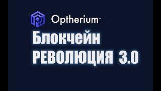 Optherium - блокчейн третьего поколения. - YouTube