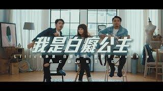 Lilice 小冰&白癡公主- 我是白癡公主 ft. Frankie (Acoustic cover)
