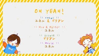 【 유 넬 × 두리안 】 嵐 - Oh Yeah! (ARASHI - Oh Yeah!) 【歌ってみた】