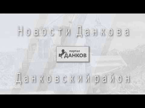 Новости Данкова и Данковского района