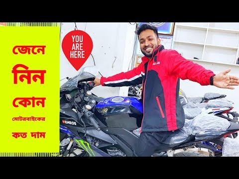 বাইক কেনার জন্য ভাবছেন? জেনে নিন কোন মোটরবাইকের কত দাম   bike price in bd   Mithu Vlogs