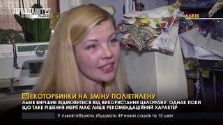 Випуск новин на ПравдаТУТ Львів 09.11.2018