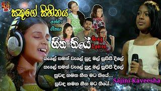 Sakuge Sihinaya   Teledrama Theme Song Lyrics   සකූගේ සිහිනය