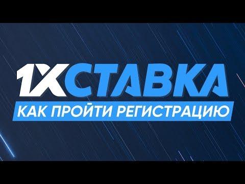 Видеоинструкция по регистрации на сайте 1xStavka