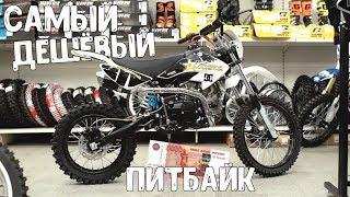 Самый ДЕШЁВЫЙ ПИТБАЙК SM-P1E