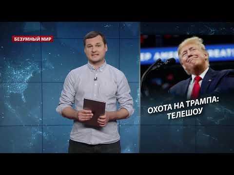 Охота на Трампа: неубедительное телешоу демократов, Безумный мир видео
