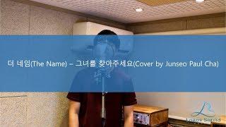 더 네임(The Name) - 그녀를 찾아주세요(Cover By Junseo Paul Cha)
