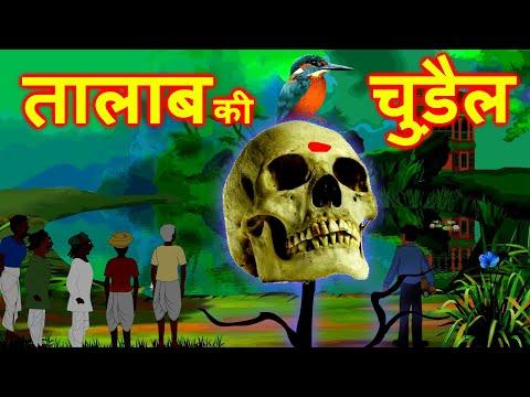 chudail ki Kahaniya Hindi kahaniya for kids