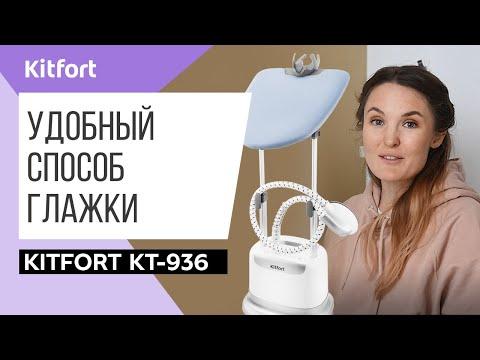 Отпариватель Kitfort KT-936