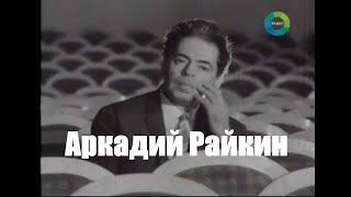 АРКАДИЙ РАЙКИН ► Сделано в СССР (Документальный фильм)