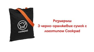 Розыгрыш 3 эксклюзивных сумок с логотипом Cookpad