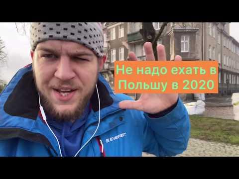 Не надо ехать в Польшу в 2020. Правда от Дениса Гона