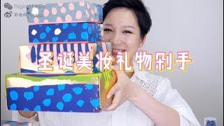 【蕊姐彩妆课】圣诞美妆礼物剁手指南