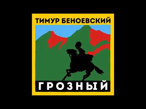 Тимур Беноевский (Тимати) - Грозный