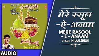 👉 मेरे रसूल - ऐ - अनाम (Audio) || MILAN SINGH || Islamic Naat 2018 || T-Series Islamic Music