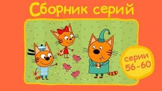Три кота - Сборник  с 56 - 60 серии