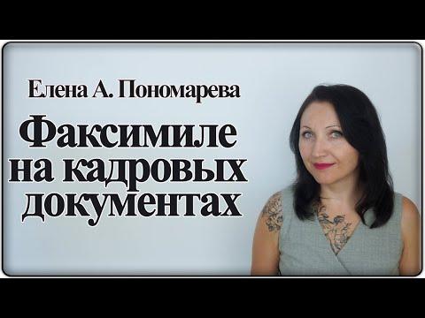 Допускается ли факсимиле на кадровых документах? - Елена А. Пономарева