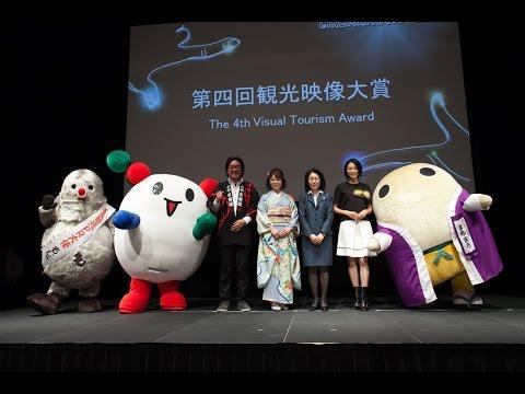 本上まなみさん、NGT48北原里英さんが登場した観光映像大賞受賞イベント公開!