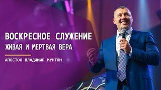Владимир Мунтян - Живая и мертвая вера / Какой верой мы спасаемся?