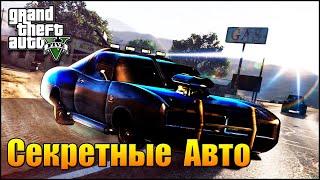 Где найти Скрытые и Редкие машины в GTA 5