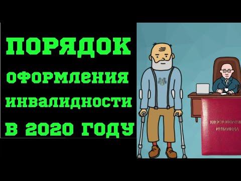 Порядок оформления инвалидности в 2020 году