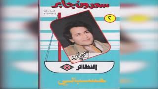 اغاني طرب MP3 Ofaish سعدون جابر - أفيش تحميل MP3