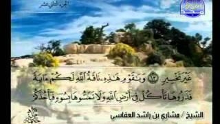 المصحف الكامل 12 للشيخ مشاري بن راشد العفاسي حفظه الله