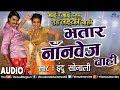 Bhatar Nonveg Chahi | Mai Re Mai | Superstar Pradeep Pandey