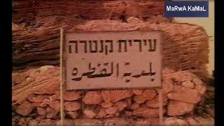 تحميل اغاني البيان الصادر من القيادة العامة للقوات المسلحة عن تحرير مدينة القنطرة شرق يوم 7 اكتوبر 1973 MP3