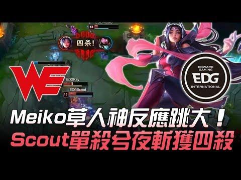 WE vs EDG Meiko草人神反應跳大 Scout單殺兮夜斬獲四殺!Game1