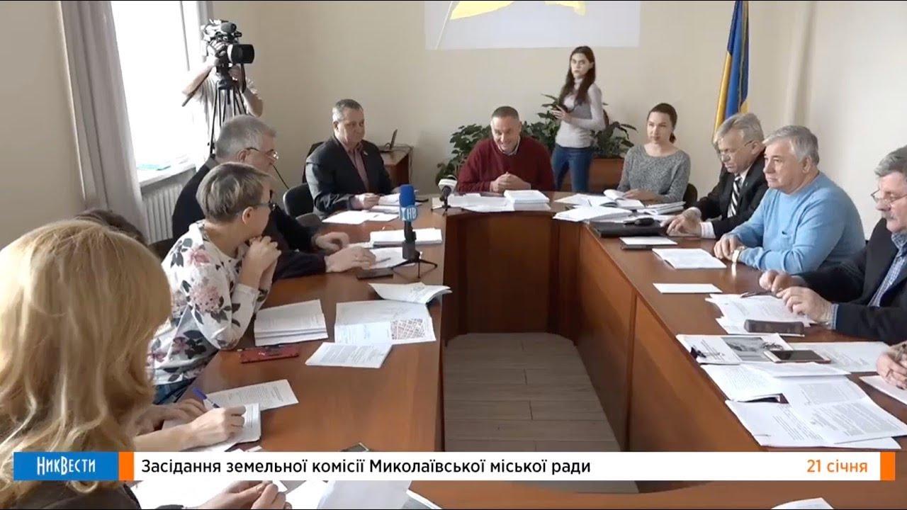 Земельная комиссия Николаевского городского совета