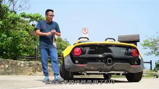 【本地試車】僅重七百 Zenos E10
