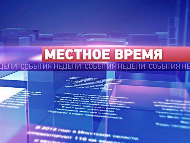 «Итоги недели» за 15 октября 2016