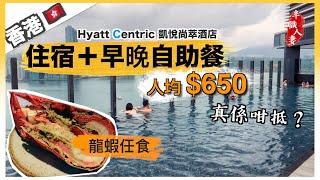 Hyatt Centric凱悅尚萃酒店Staycation | 人均$650食+早晚自助餐 |龍蝦任食|無邊際泳池|玩足32小時!半職人妻