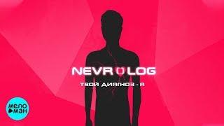 Nevrolog - Твой диагноз - я (Official Audio 2018)